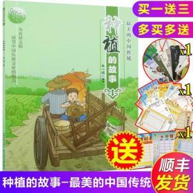 种植的故事最美的中国传统顺丰2021年小学生一二三123年级寒假假期课外阅读书6-8-10岁绿色小天使长长的路一起走小卖部门前七只猫