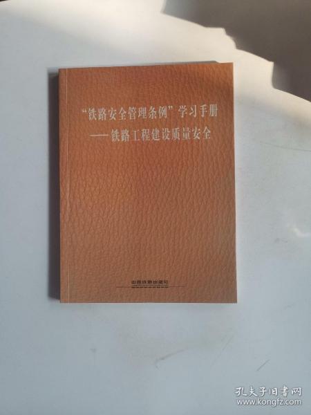 """""""铁路安全管理条例""""学习手册——铁路工程建设质量安全"""