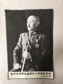 蒋委员长刺绣织锦绣丝织画