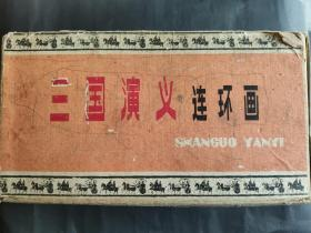 盒装三国演义连环画48本( 1983年老版连环画.。)。。