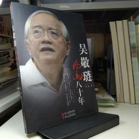 吴敬琏:风雨八十年