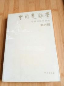 中国楚辞学(第6辑)