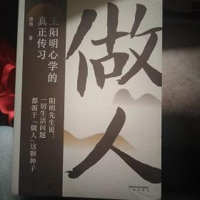 """做人:王阳明心学的真正传习(吴晓波、tango重磅推荐。阳明先生说,一切生活问题都源于""""做人""""这颗种子)"""