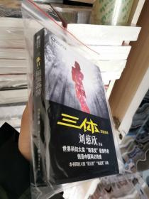 三体Ⅱ:黑暗森林 刘慈欣亲笔签名本(单册) 此版三体为大陆最早版本