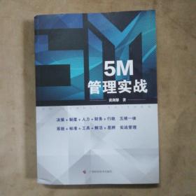 5M管理实战