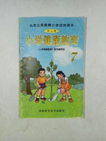 九年义务教育小学试用课本:小学健康教育(第七册)