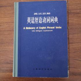 英语短语动词词典