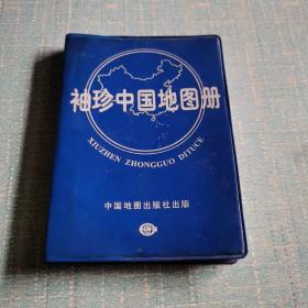 袖珍中国地图册(外封面塑料皮)