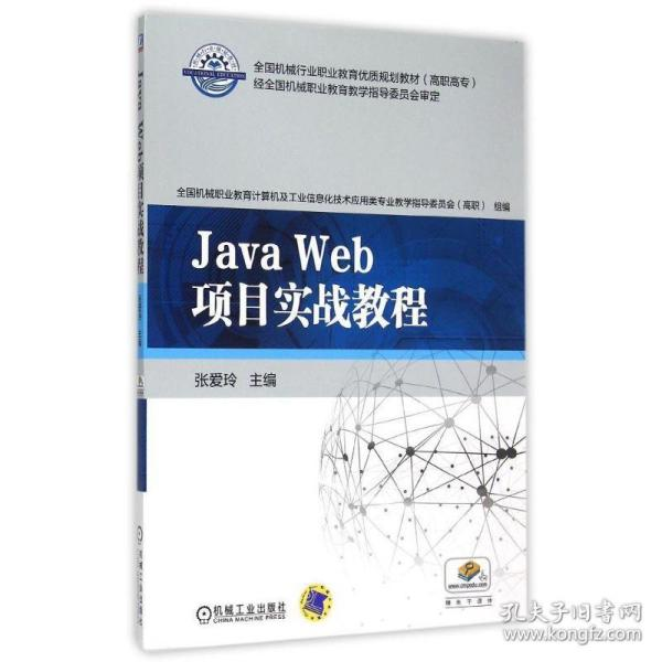 Java Web项目实战教程(全国机械行业职业教育优质规划教材)
