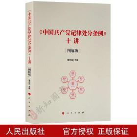 正版现货 中国共产党纪律处分条例十讲 图解版 根据新修订党纪律处分条例