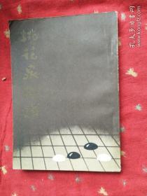 桃花泉棋谱   据上海文瑞楼版