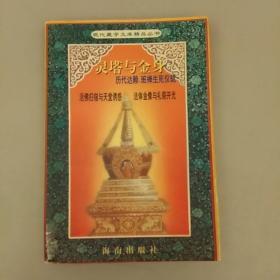 灵塔与金身:历代达赖班禅生死仪轨    未翻阅正版    2020.12.26