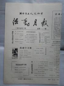 老报纸:潍坊市工人文化宫活动月报(1987年3月)