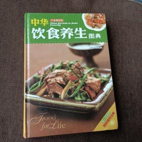 大生活:中华饮食养生图典(精装,未翻阅,1版1次)