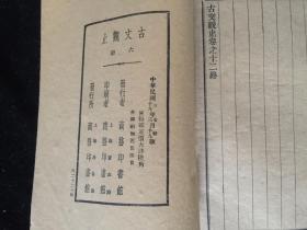 民国十九年      古文观止   卷11,12 一册