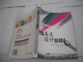 电脑美术设计基础 (含·光盘)