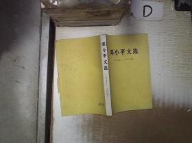 邓小平文选(一九七五—— —九八二年) 。/*