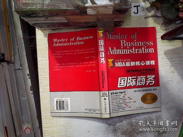 国际商务  MBA最新核心课程