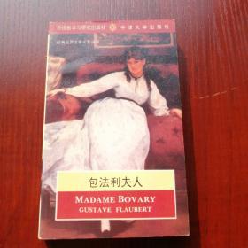 包法利夫人/经典世界文学名著丛书
