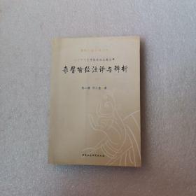 杂譬喻经注译与辨析:八十一个光怪陆离的比喻故事