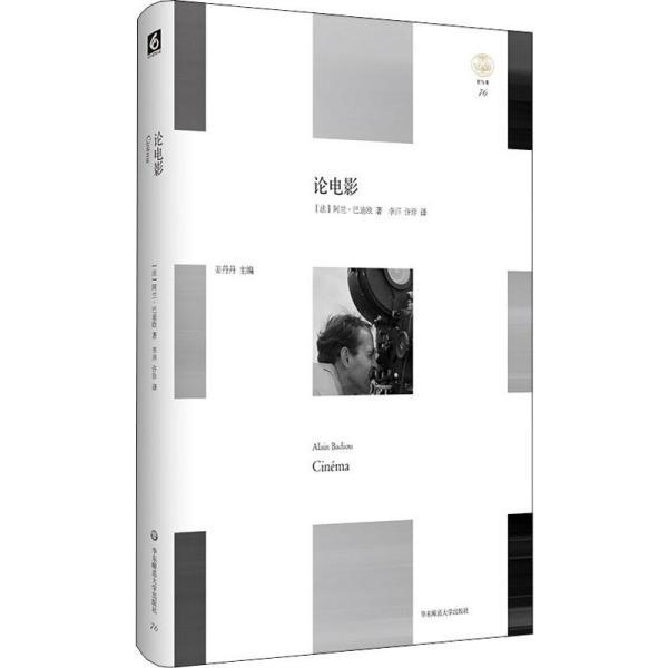 """论电影(""""轻与重""""文丛,提供一种哲学家看电影的独特视角和解释方式)"""