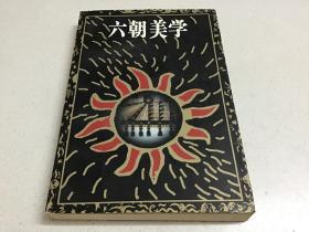 北京大学文艺美学精选丛书5:六朝美学