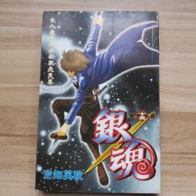 银魂 (第15卷)