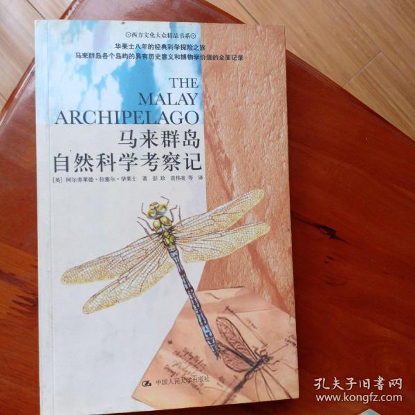 马来群岛自然科学考察记