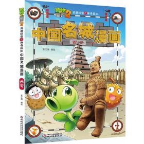 植物大战僵尸2武器秘密之神奇探知中国名城漫画 卡通漫画 笑江南 编绘