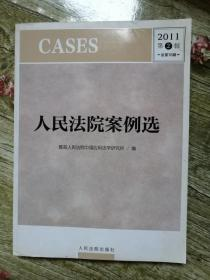 人民法院案例选(2011第2辑)(总第76辑)