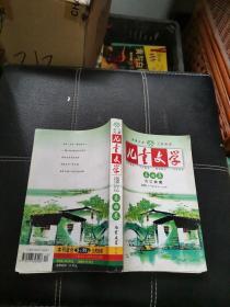 儿童文学春曲卷 合订典藏 2005年.1-3总第321-323期