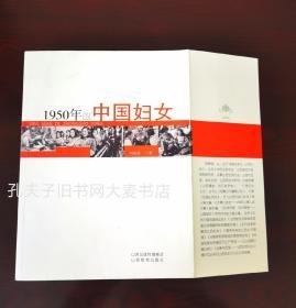 """《1950年的中国妇女》从第一部婚姻法、土改、禁娼、扫盲等几方面.揭示了1950年中国各阶层妇女的生存状态。禁娼时.太原援引了""""北京模式""""。等历史史实。书中附建国初众多历史照片。"""