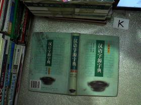 漢語字源字典(圖解本)