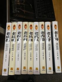 老城市系列 老上海、天津、香港、苏州、杭州、武汉、成都、昆明、拉萨(精装全9册,)