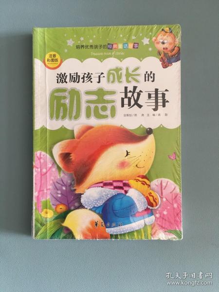 培养优秀孩子的经典童话故事:激励孩子成长的励志故事(注音彩图本)