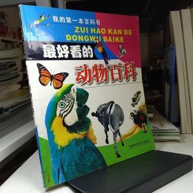 我的第一本百科书:最好看的动物百科