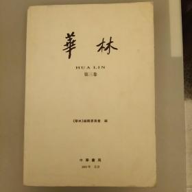 华林(第3卷)   未翻阅正版   2020.12.26