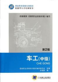 车工(中级第2版技能型人才培训用书国家职业资格培训教材)