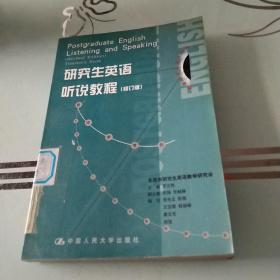 新编研究生英语系列教程:研究生英语听说教程(基础级教师用书)