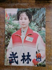 武林 · 1984年第10期(总第37期)