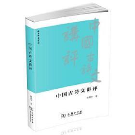 正版 中國古詩文講評 姚奠中 商務印書館 9787100109109
