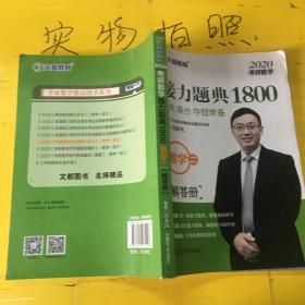 文都教育汤家凤2020考研数学接力题典1800数学二.解答册.