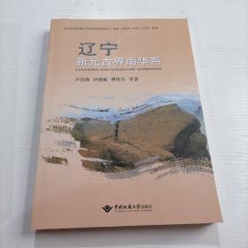 辽宁新元古界南华系