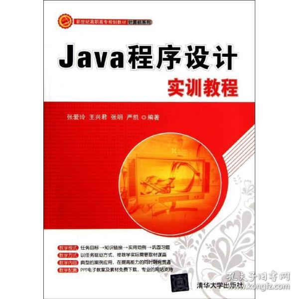 Java程序设计实训教程(新世纪高职高专规划教材?计算机系列)