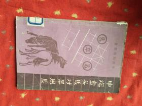 象棋布局丛书  中泡盘头马对屏风马