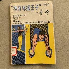 """""""神奇体操王子""""—李宁"""