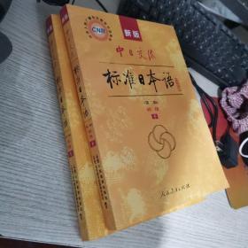 正版 新版中日交流标准日本语 初级 上下册(第二版)