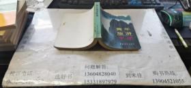 青年旅游手册   32开本875页  非馆藏  包快递费