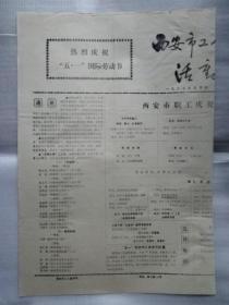 老报纸:西安市工人俱乐部活动月报(1987年5月,第三期)
