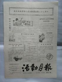 老报纸:金华市工人文化宫活动月报(1986年10-11月)